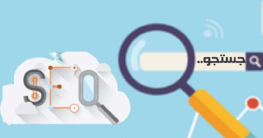 Seo Search - سئو و بهینه سازی سایت (SEO)