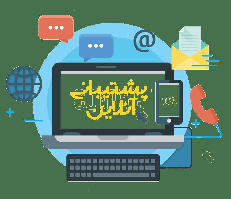 Online Support - تیکت و سیستم پشتیبانی