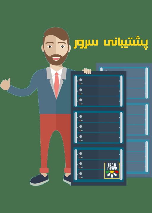 Server Support - پشتیبانی و نگهداری وب سایت و سرور