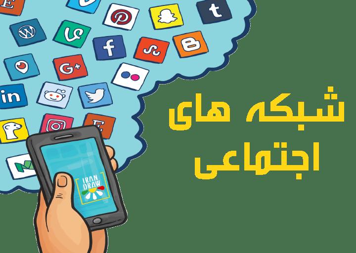 Social Network - بازاریابی اینترنتی
