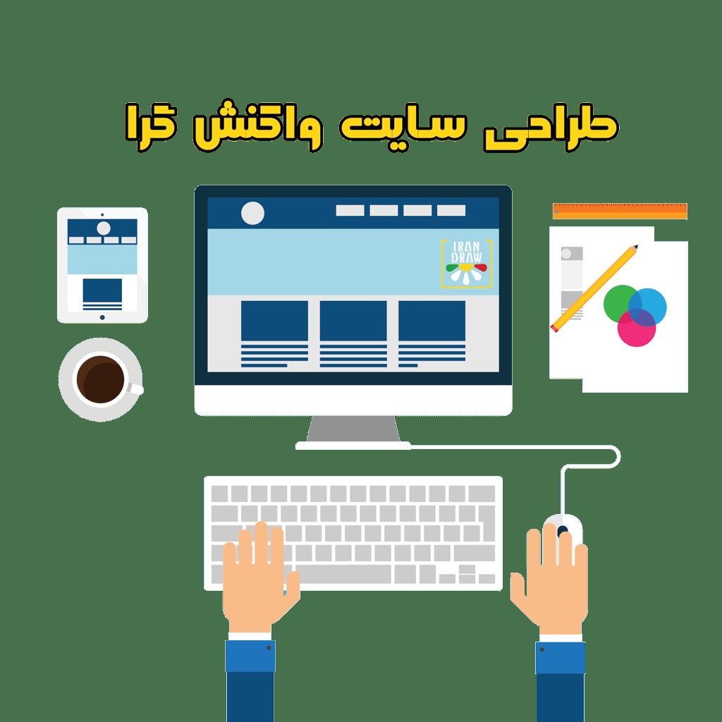 Web Design4 - طراحی سایت   طراحی سایت حرفه ای در کرج