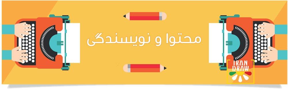 محتوا و نویسندگی - مجلات آنلاین