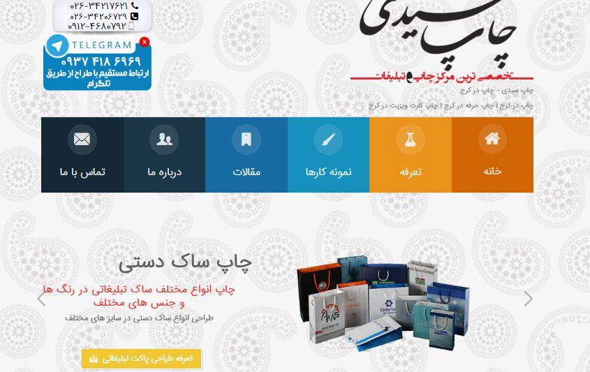 chapseyedi - فعالیت های ایران طراحی - irandraw