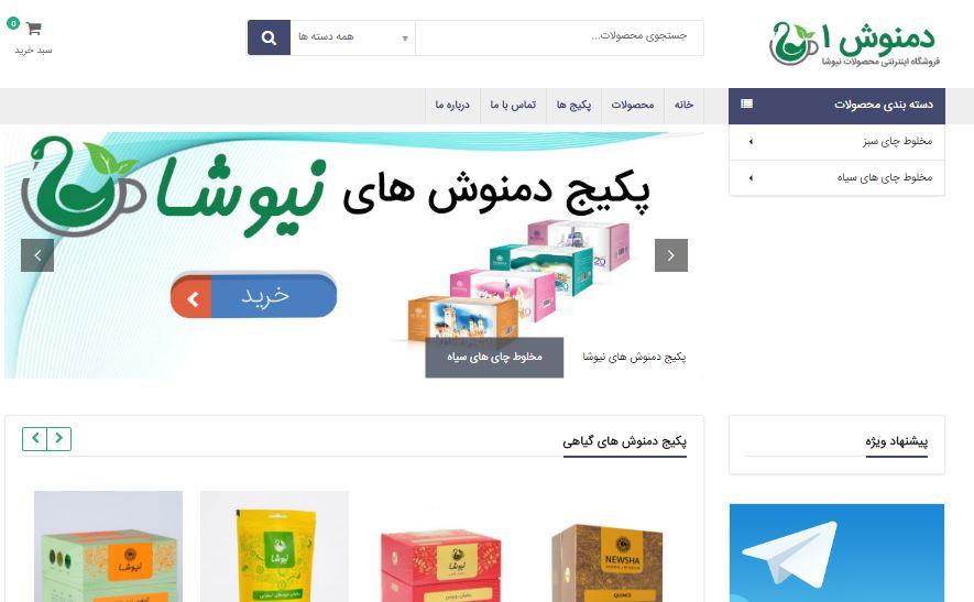damnoosh1pic - فعالیت های ایران طراحی - irandraw