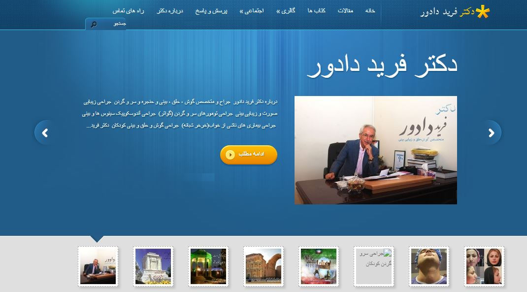 drfdadvar - فعالیت های ایران طراحی - irandraw