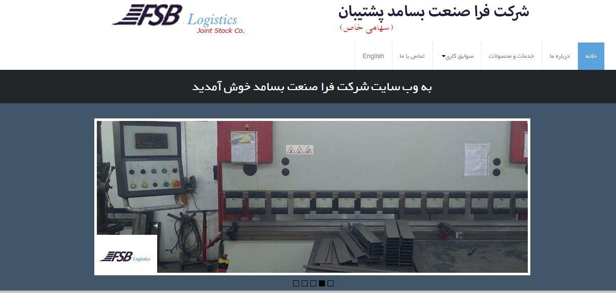 fsb - فعالیت های ایران طراحی - irandraw