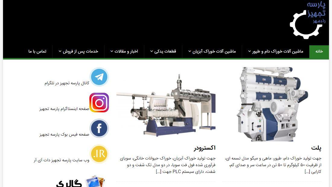 parseh com - فعالیت های ایران طراحی - irandraw