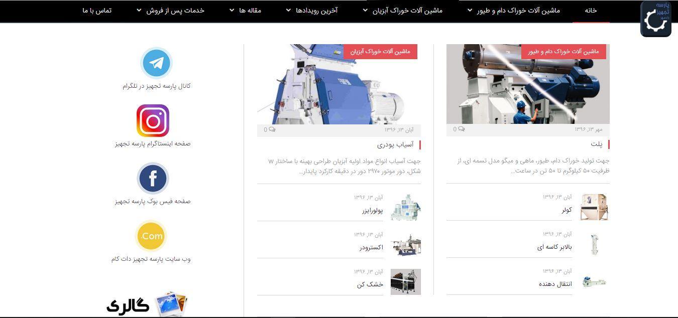 parseh ir - فعالیت های ایران طراحی - irandraw