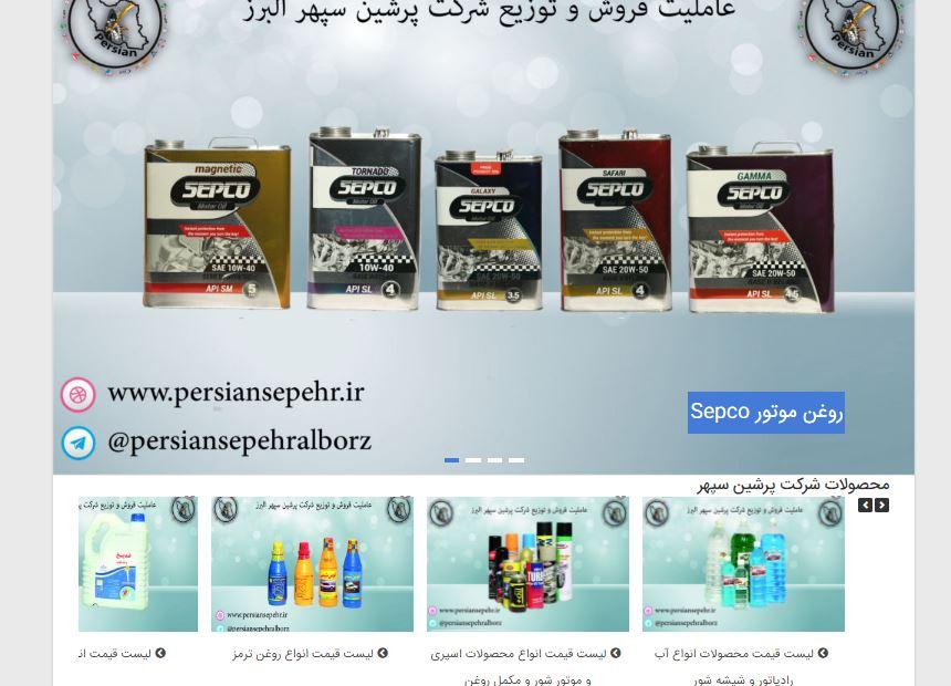 persiansepehr - فعالیت های ایران طراحی - irandraw