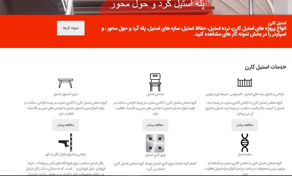 steelkaren - فعالیت های ایران طراحی - irandraw