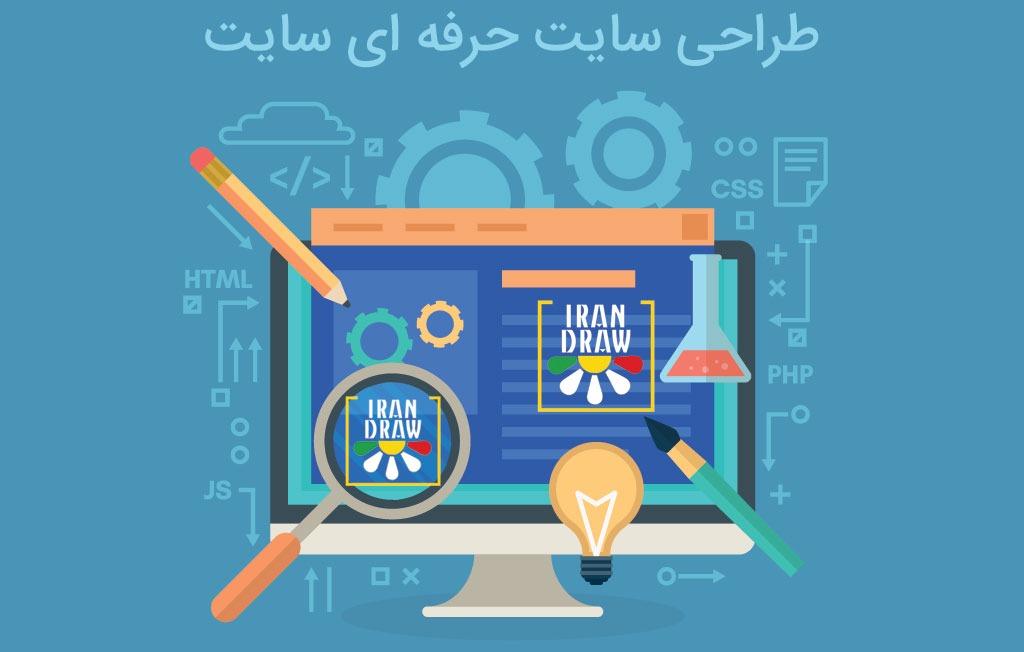طراحی سایت ، طراحی سایت در کرج ، بهینه سازی سایت در کرج ، سئو در کرج ، افزایش رتبه سایت در کرج ، طراحی سایت حرفه ای در کرج ، افزایش بازدید سایت در کرج ، سئو