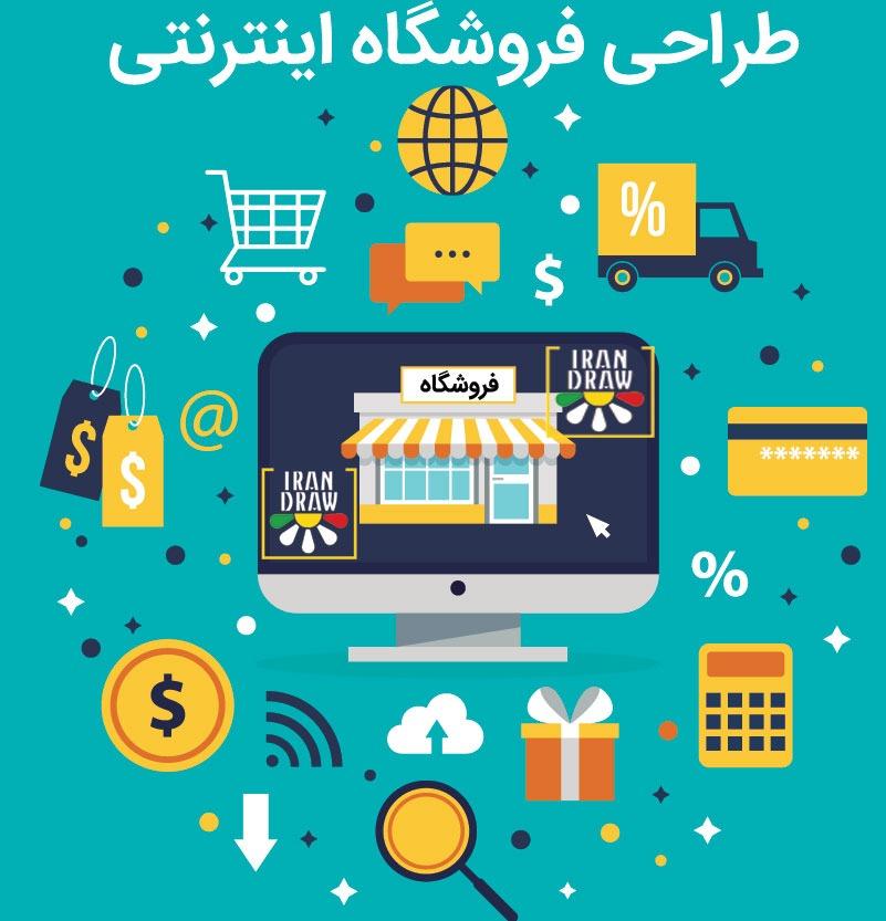 Online Store1 irandraw - طراحی فروشگاه اینترنتی چیست و چگونه است؟