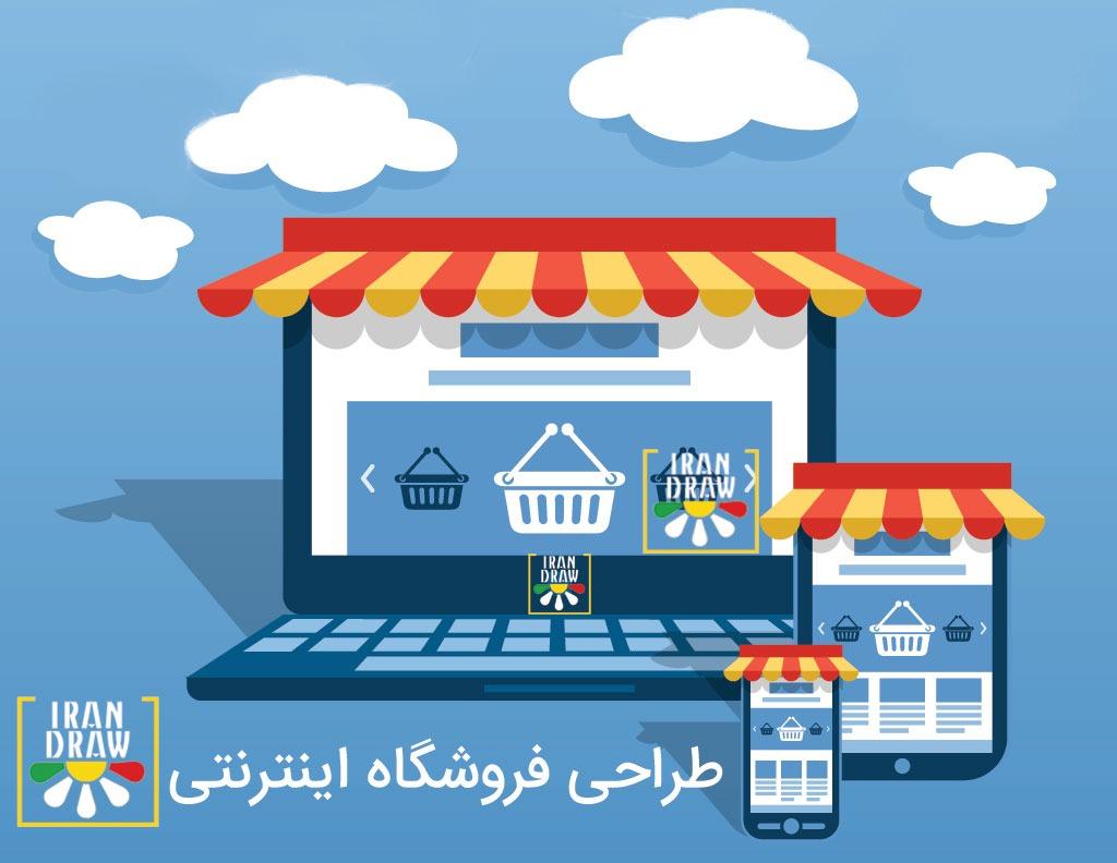 Online Store3 irandraw - طراحی فروشگاه اینترنتی چیست و چگونه است؟