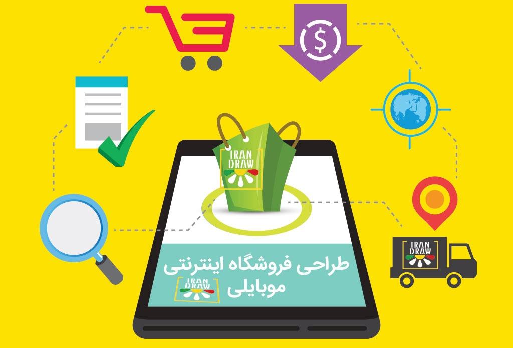 Online Store4 irandraw - طراحی فروشگاه اینترنتی چیست و چگونه است؟