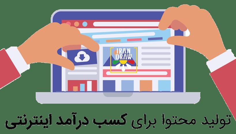 Web design concept with flat design irandraw 1 - کسب درآمد اینترنتی از طریق وب سایت