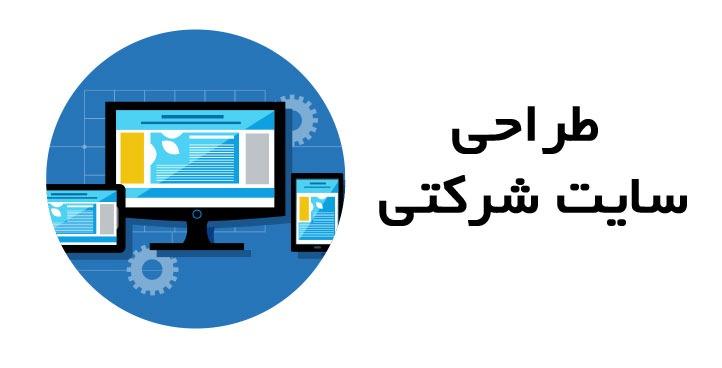 company website 1 - طراحی سایت شرکتی