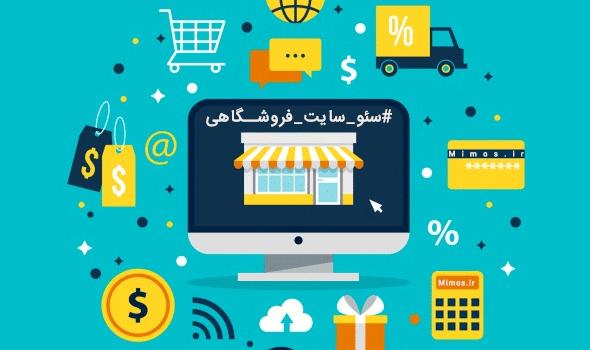ecommerce seo MIMOS 1 - سئو فروشگاه اینترنتی