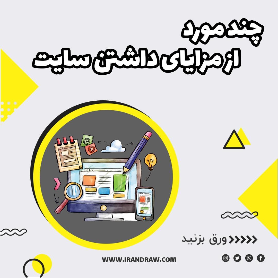 مزایای طراحی سایت